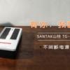 有你,我就放心了——SANTAK山特 TG-BOX 850 UPS不间断电源使用感受