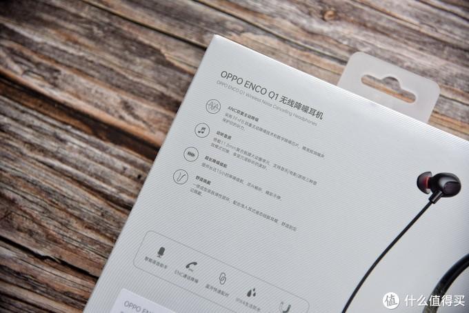音质/降噪/舒适/续航,你想要的都有了——OPPO Enco Q1 无线降噪耳机深度评测