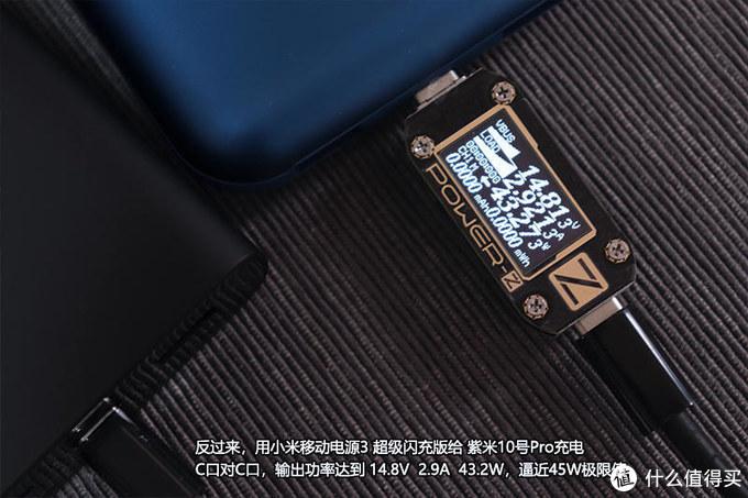 """50W""""三口速激""""实测:小米移动电源3 超级闪充版20000mAh体验"""