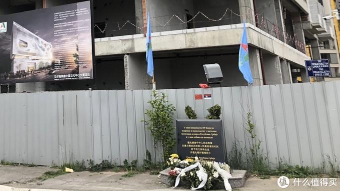 中国驻南斯拉夫大使馆遗址