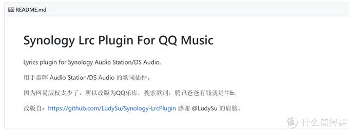 为群晖Audio Station安装QQ歌词插件