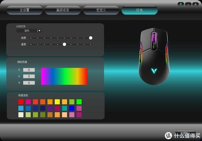 1600万色灯光+6个可编程按键,雷柏VT200双模鼠标体验分享