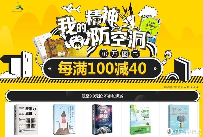 """值无不言124期:又到""""11""""购物季,图书什么值得买?—电商图书杂志购买攻略玩法经验谈"""