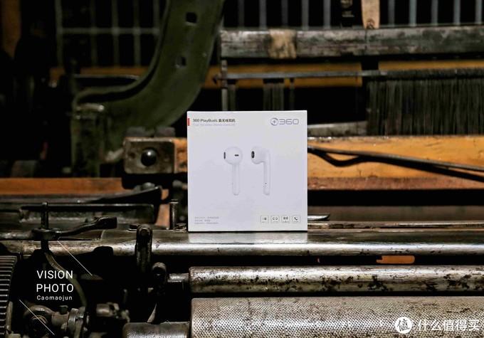 国货良品,通过360PlayBuds看中国质造