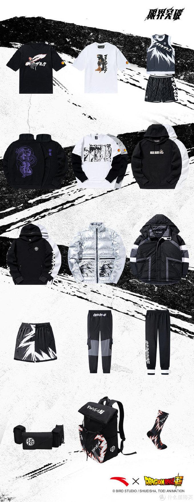 致爱二次元:安踏联动《龙珠超》推出联名系列产品!