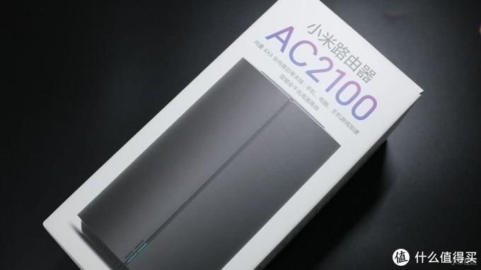 为智能家居和游戏而生,极速不卡顿,小米路由器AC2100体验