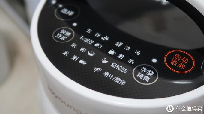 豆浆机选择面板