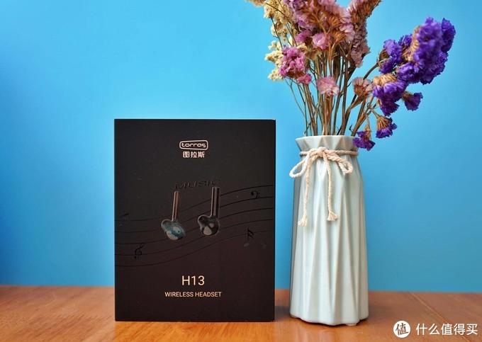 石墨烯振膜带来更好重低音:图拉斯H13蓝牙耳机评测