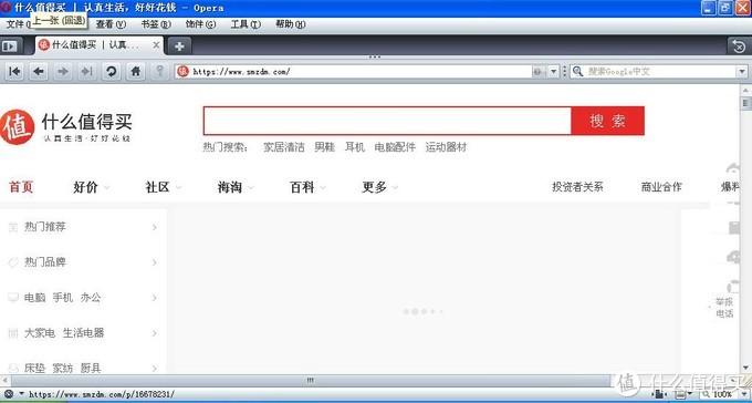 SMZDM网站无法正常显示,浏览器已经太老了