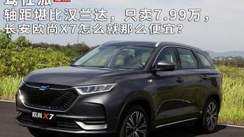 长安欧尚X7汽车值不值得买轴距堪比汉兰达(售价|配置|发动机|内饰|销量)