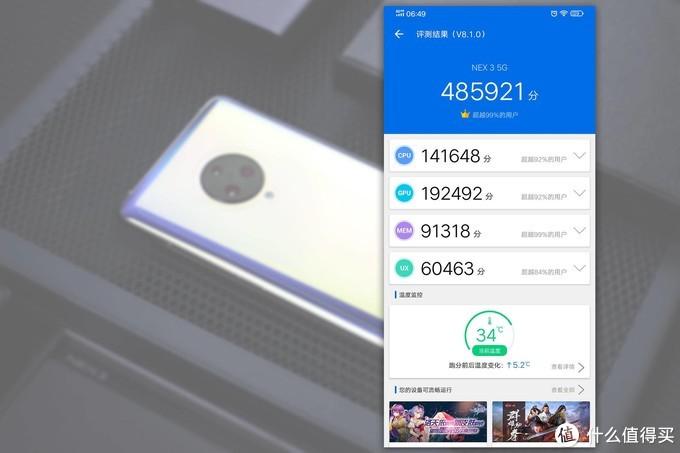 vivo NEX 3急速体验:99.6%屏占比的无界瀑布屏令人惊艳