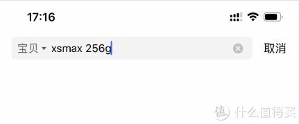 关键词 我直接输入xsmax 256g