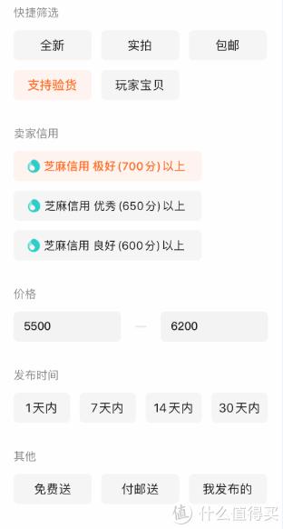 我选择了支持验货,信用在700以上,最重要是塞选了价格,5500~6200