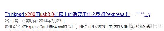 35包邮的NEC USB 3.0扩展卡
