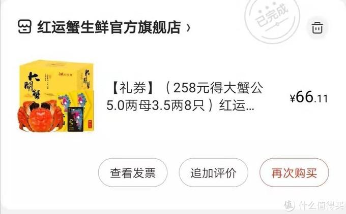 66元买10只大闸蟹提货劵会不会翻车?