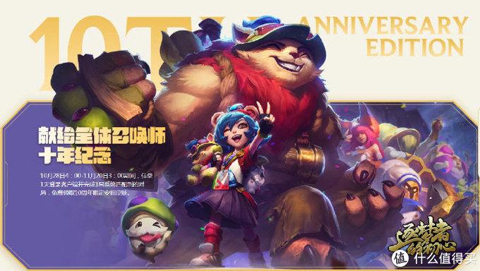 英雄联盟十周年庆典:新英雄、手游、动画、卡牌、FPS、格斗全都有!