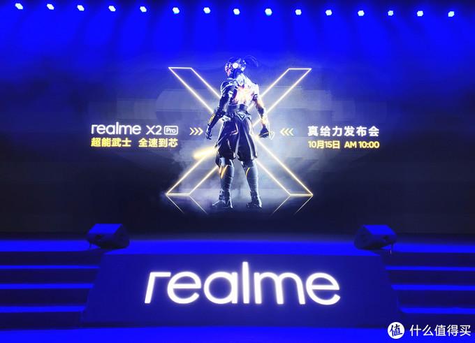 不仅真给力,价格还真香 realme X2 Pro旗舰惊艳亮相