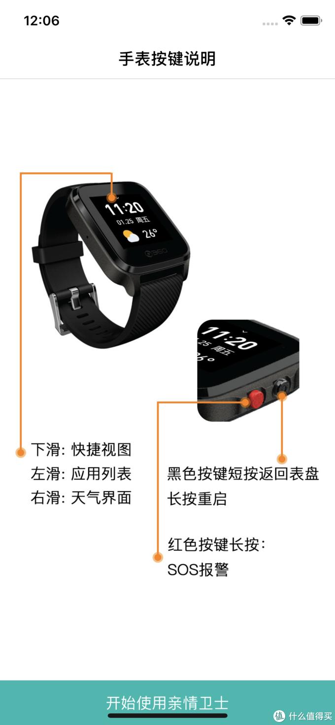 实用科技,健康护体,老少皆宜——360 OL201 健康手表