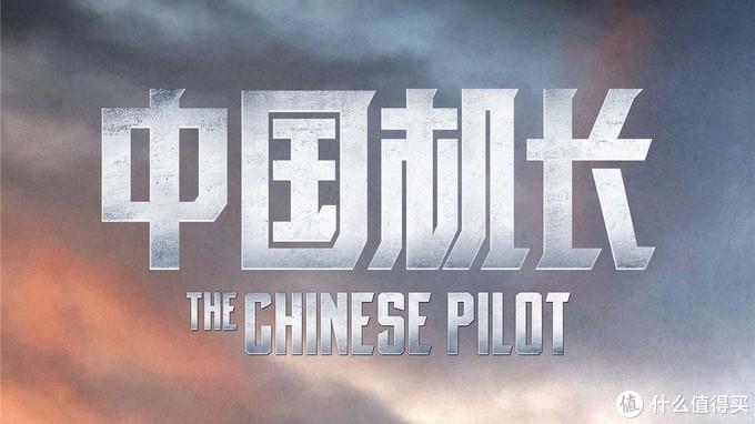 紧急迫降之后的有一国产空难片~中国机长观影体验~