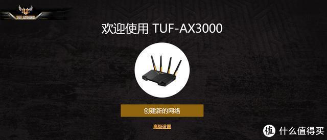 5G已经来了,WiFi6还会远吗? WiFi6路由ASUS华硕TUF GAMING AX3000 上手