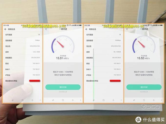 360家庭防火墙•路由器V5S评测-立式全千兆.性能卓越