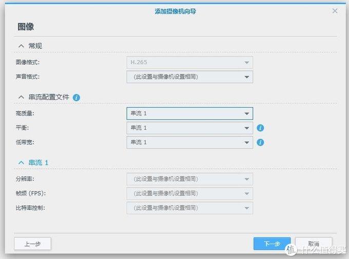 海康摄像头如何连接群辉监控插件 —— 白话文版
