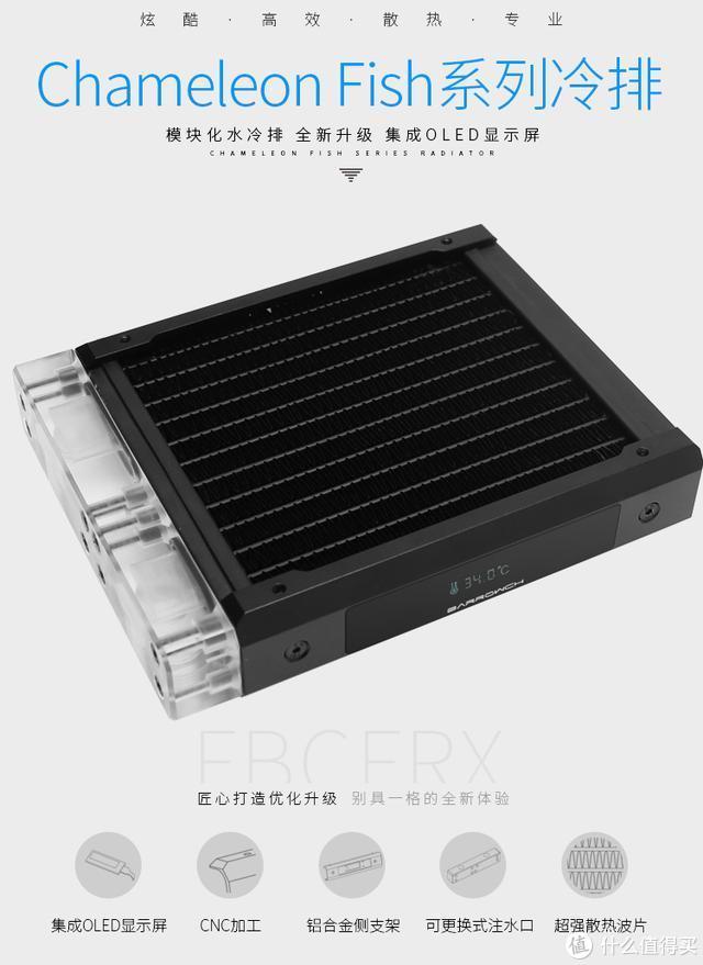 Barrowch水冷全球首款模块化数显冷排实测