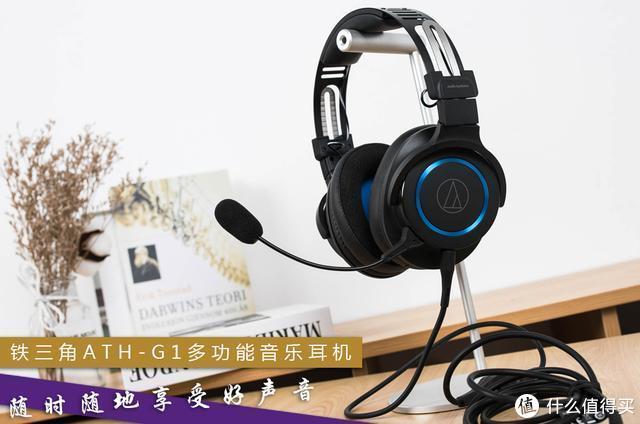 铁三角出品,录音棚音质!ATH-G1音乐耳机,网友:值得吗?