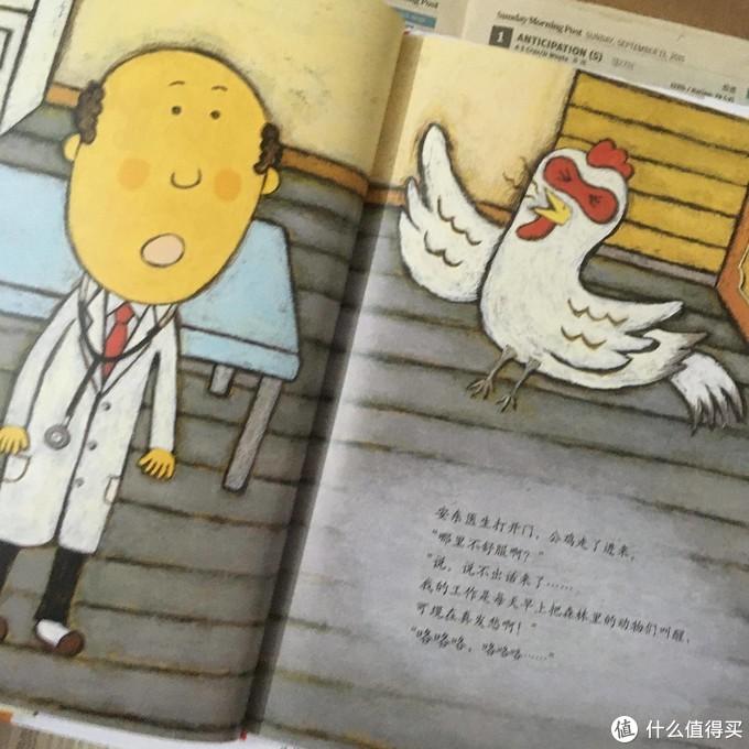不怕不怕,医生一点都不可怕——《你好,安东医生》图书分享