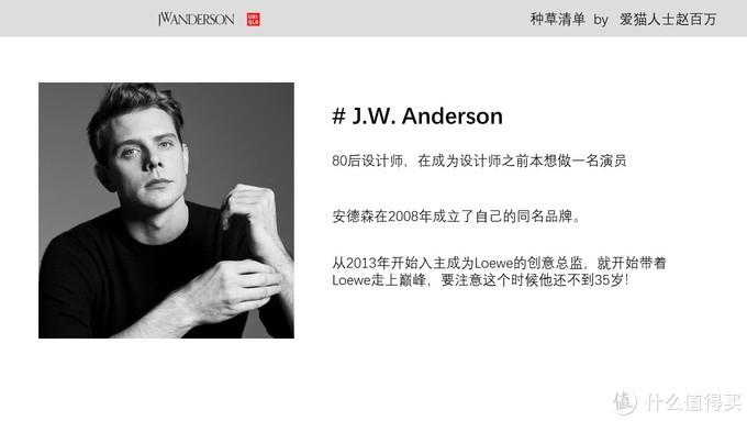 在入手UNIQLO and JW ANDERSON联名前,你可以先看看这篇文章