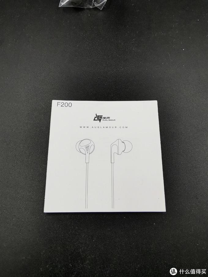 张大妈众测实惠福袋--徕声科技F200动圈耳机使用评测