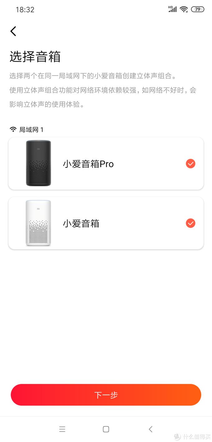 小爱音箱Pro上手体验 配置升级 小米又双叒叕来帮你享受生活了