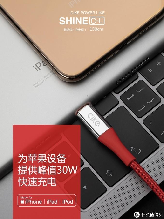 国庆众测cike 小红线 苹果快充线(充电线中的那一抹红)