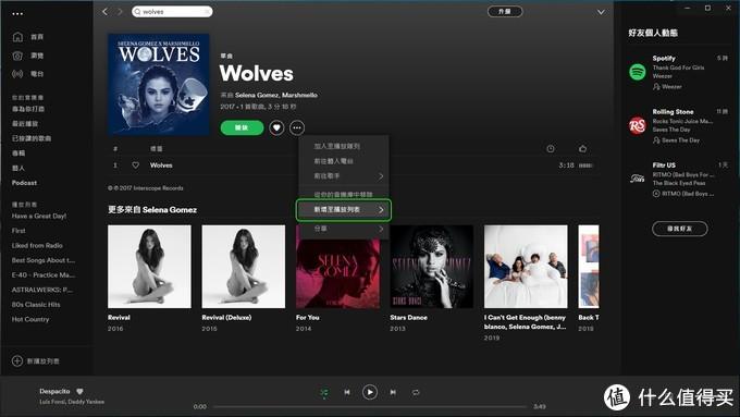 搜索到自己喜欢的单曲后加入播放列表即可
