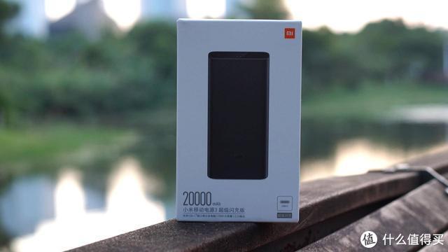 50W充啥都快!小米新款20000毫安充电宝体验