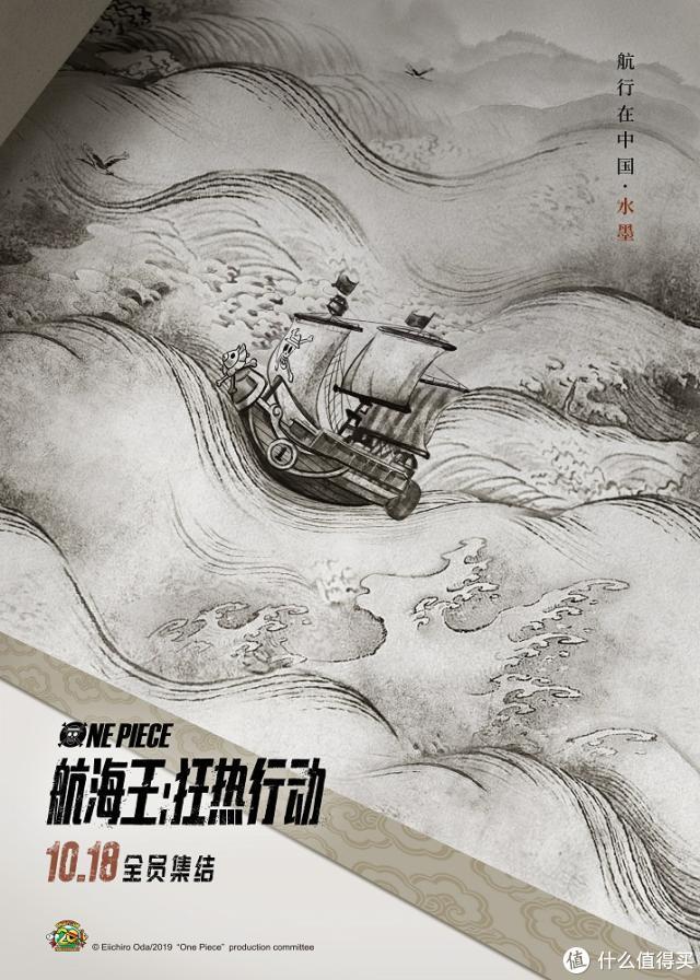 【值日声】海贼王20周年献礼,剧场版《狂热行动》今日国内上映,你最喜欢哪个角色?