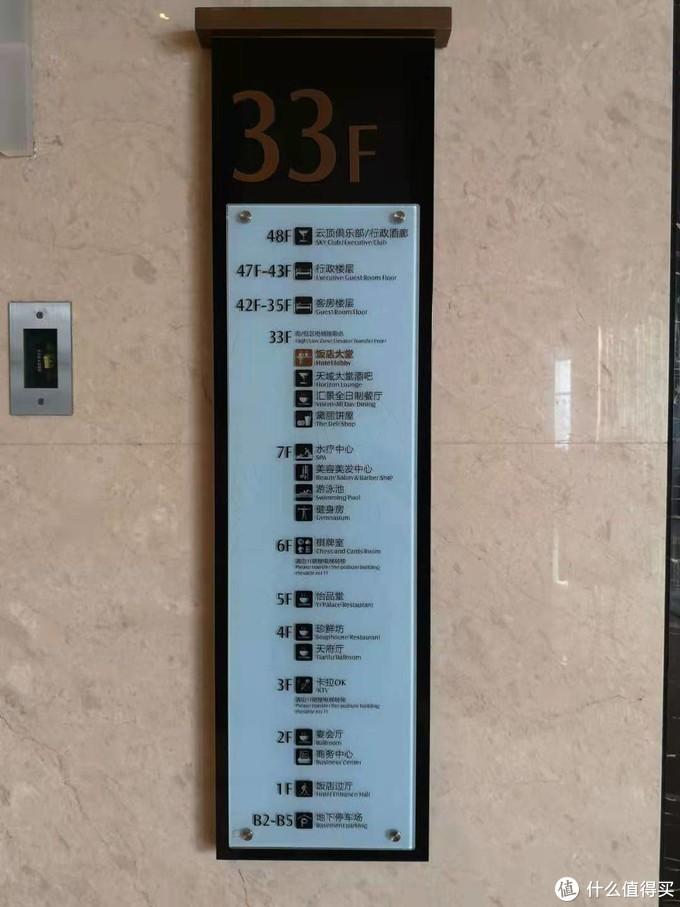 飞猪F3会员特价入住成都东大明宇豪雅饭店免费升级行政套房的体验报告