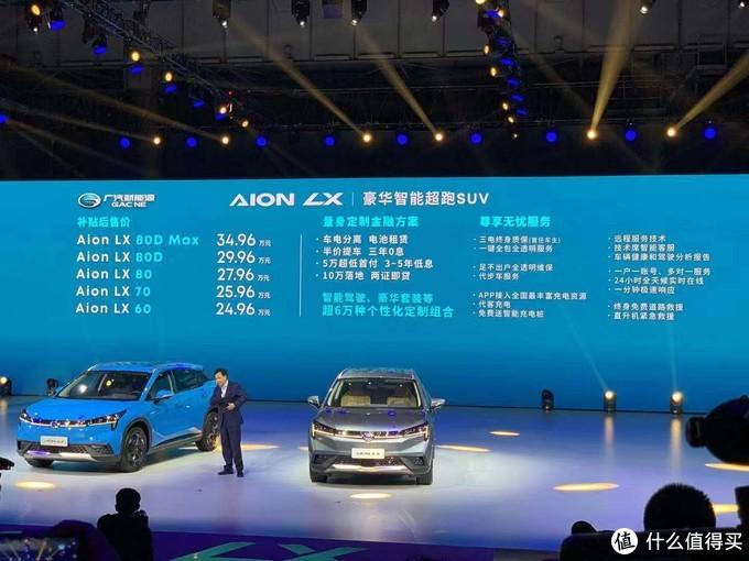新车速递:广汽新能源Aion LX上市