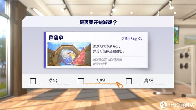 小游戏可选初级与高级。