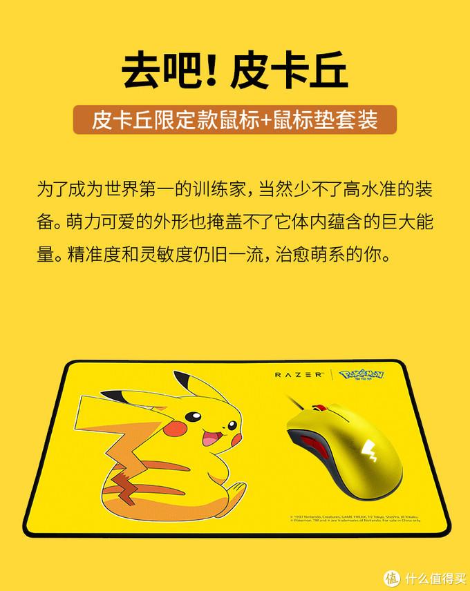 重返游戏:雷蛇宝可梦系列键鼠正式公布,21日0点预售