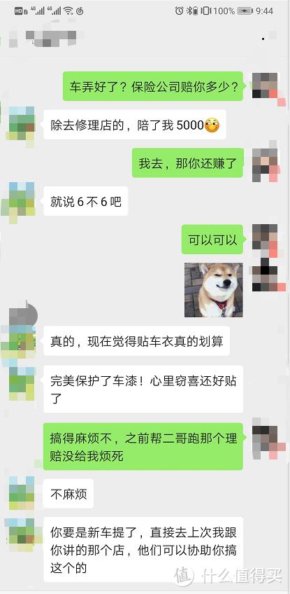 汽车贴膜隐形车衣保险投保理赔全攻略!