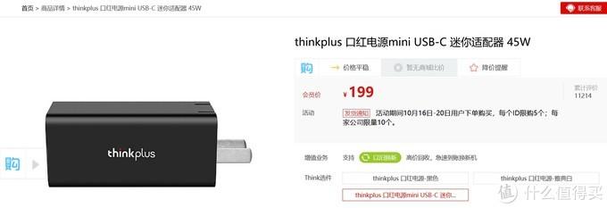thinkplus Mini 45W口红电源开箱体验 & 上代65W口红电源对比