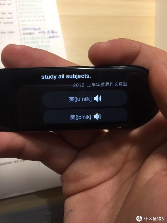 性价比最高的电子词典—有道翻译笔2.0