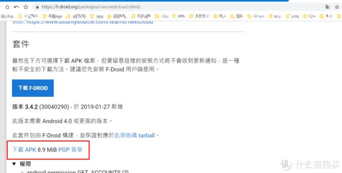将ubuntu设置为NAS——3. 私人网盘nextcloud安装(中)