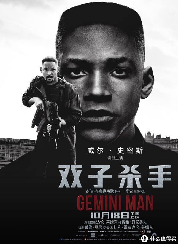 《双子杀手》中文海报