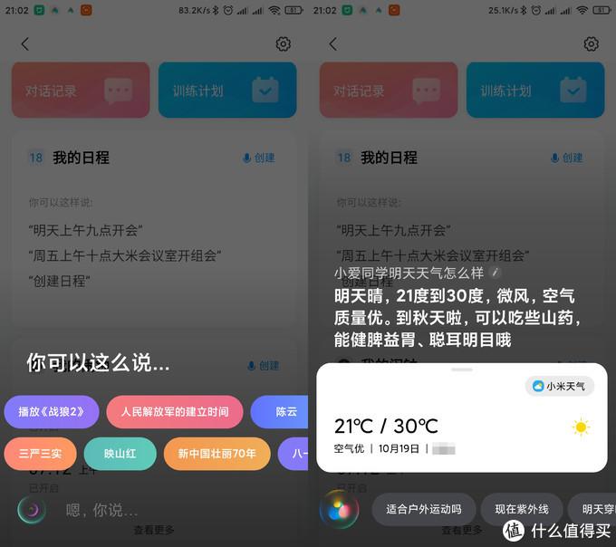 小米MIUI 11:小爱同学3.0新功能抢先体验,化繁就简!