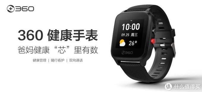 对老人的360度关注——360 OL201健康手表简测