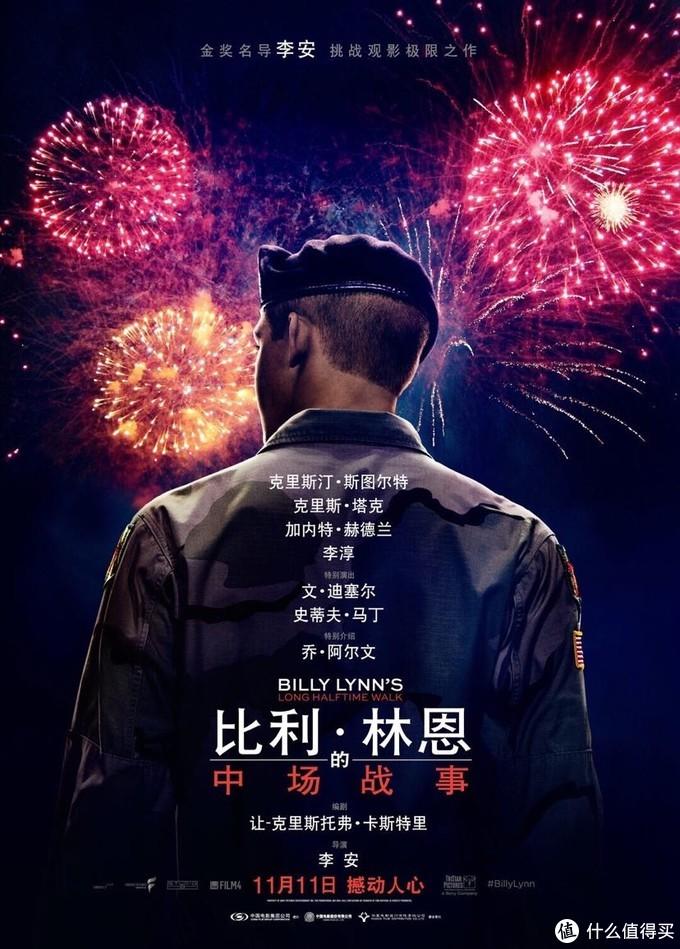 《比利林恩中场战事》中文海报