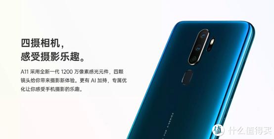 千元四摄,超长续航:OPPO A11手机发售,配备5000mAh电池