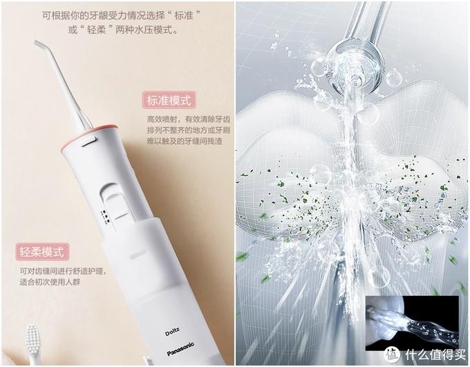 松下(Panasonic) EW-JDJ1A  干电池式 便携式冲牙器体验